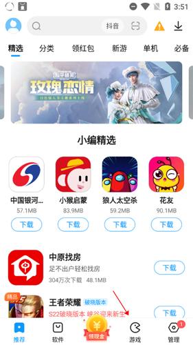 2345手机助手app5