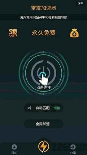 雷霆加速器app截图3