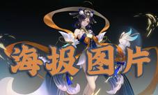 王者荣耀嫦娥水月镜花图片 新皮肤高清海报展示