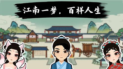 江南人生无限金币版1