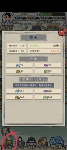 江南人生无限金币版3