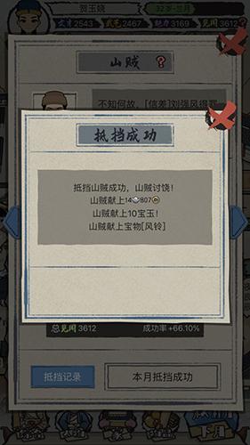 江南人生去广告版3