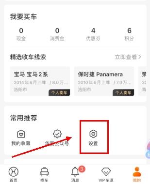 華夏二手車怎么用軟件注銷賬號步驟1