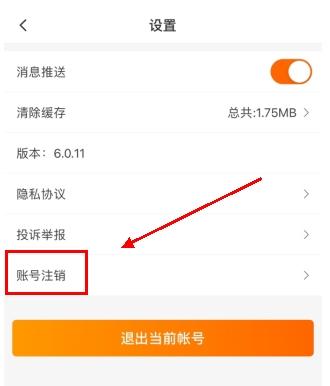 華夏二手車怎么用軟件注銷賬號步驟2