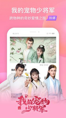 搜狐视频app截图3