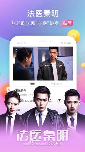 搜狐视频app截图5
