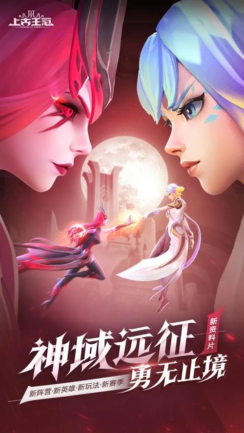 """《上古王冠》新资料片""""神域远征""""限时开启"""
