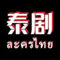 泰剧迷壁纸app
