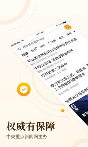 中青看点app截图1