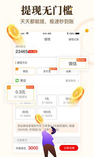 中青看点app截图4