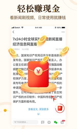 中青看點app截圖3