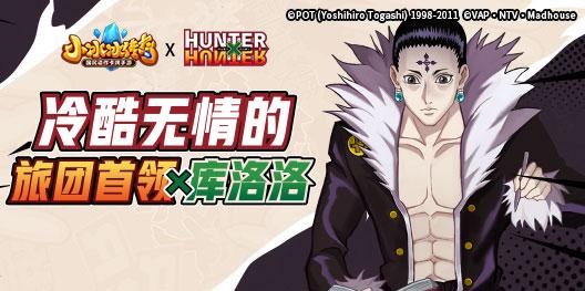 《小冰冰传奇》X《猎人×猎人》联动最终弹