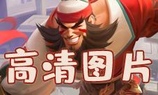 王者荣耀程咬金演武夺筹图片 S23赛季皮肤高清海报