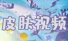 王者荣耀王昭君七夕节皮肤视频 新皮肤展示动画