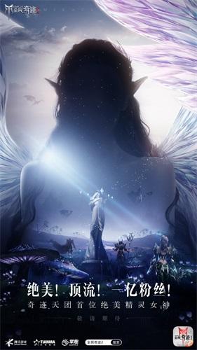 顶流绝美女星将主演《全民奇迹2》同名魔幻大片