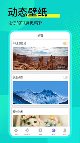 壁纸推荐大全app截图2