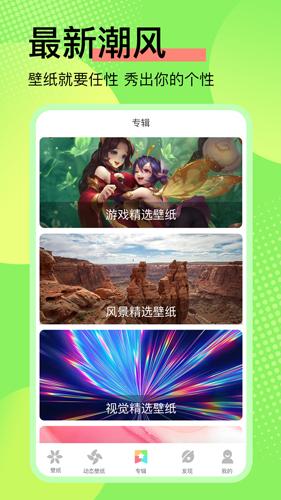 壁纸推荐大全app截图4