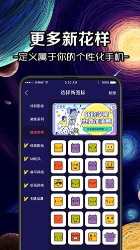 换icon图标大师app截图2
