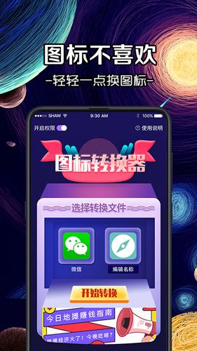 换icon图标大师app截图1