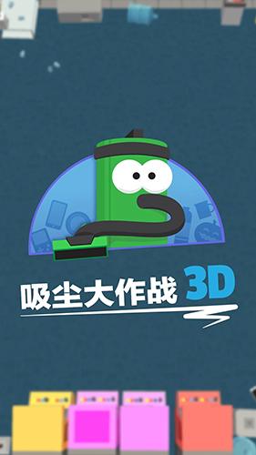 吸塵器大作戰3D手機版截圖1