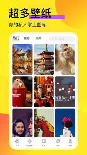 壁纸推荐大全app图片