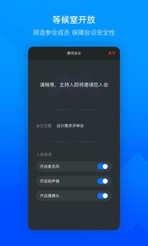 腾讯会议app截图3