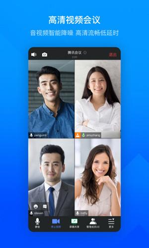 腾讯会议app截图4