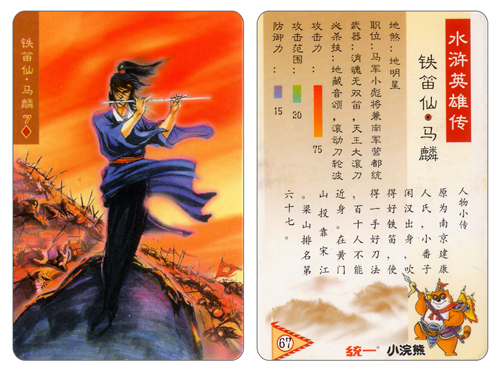 老版水浒卡-铁笛仙•马麟