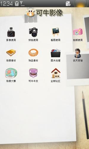 可牛影像app官方版截图1