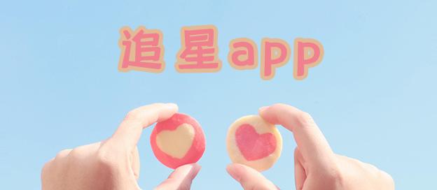 追星app