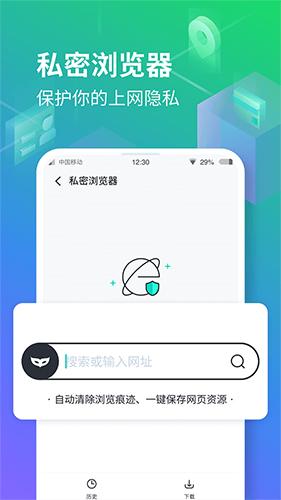 隐空间app截图3