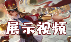 王者荣耀米莱狄胡桃异想国视频 八十级战令展示动画