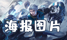 王者荣耀达摩星际陆战队图片 S23战令高清海报