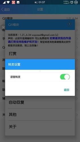 QX模块app截图2