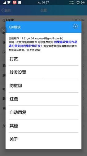 QX模块app截图1