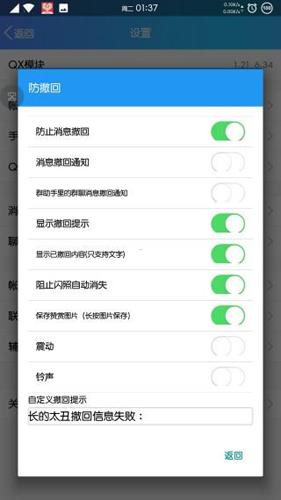 QX模块app截图3