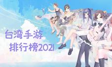 台湾手游排行榜2021 台湾最好玩的手游前十名