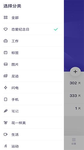 数日子app截图2