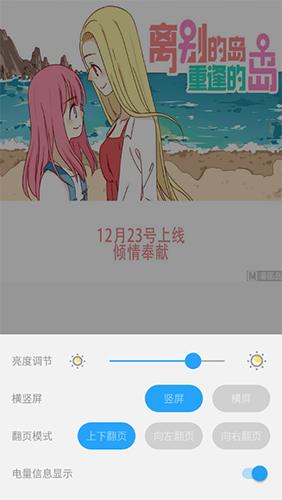 漫画免费大全app7