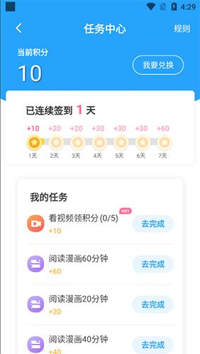 漫画免费大全app10