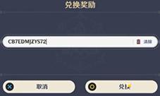 原神2021清明节礼包兑换码在哪里领取 最新兑换码分享