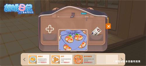 胡桃日记食物截图
