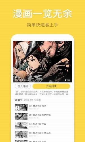香蕉漫画app截图3