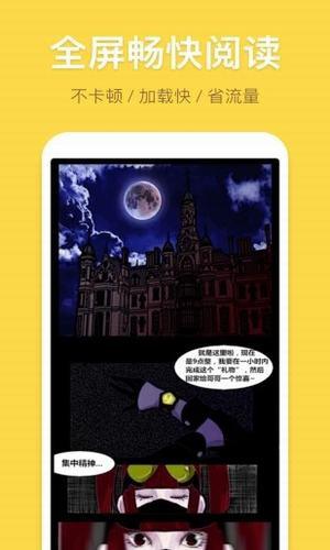 香蕉漫画app截图4