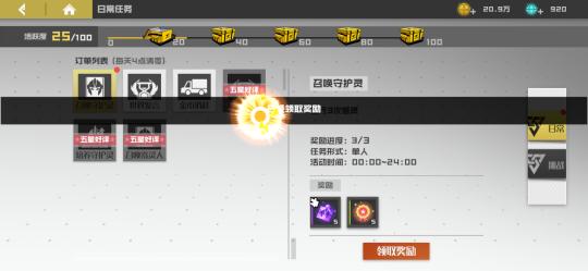 镇魂街:武神躯新闻配图7