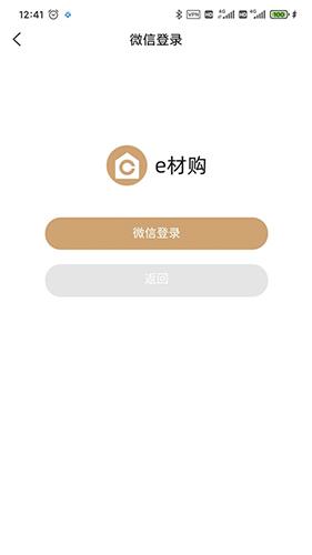 e材购app截图2