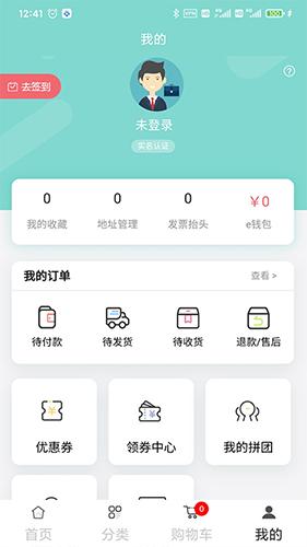 e材购app截图1