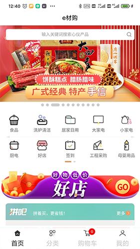 e材购app