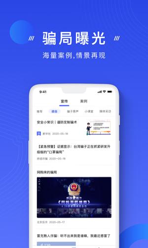 国家反诈中心app截图4
