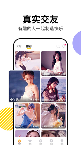 蜜秀直播app截图3